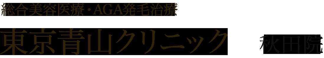 AGA・発毛治療は東京青山クリニック秋田院